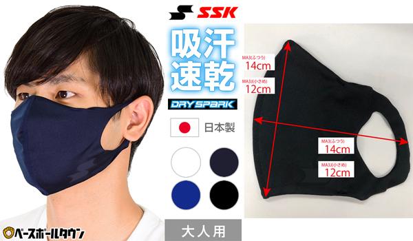 1アンダーシャツ生地スポーツマスク予約通販