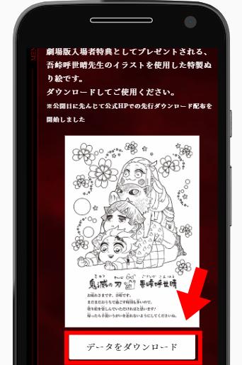 鬼滅の刃映画ぬりえ無限列車無料ダウンロード方法2