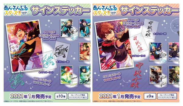 1-3あんスタサインステッカー Vol.3.4予約販売店(スターラメver)あんさんぶるスターズ!!