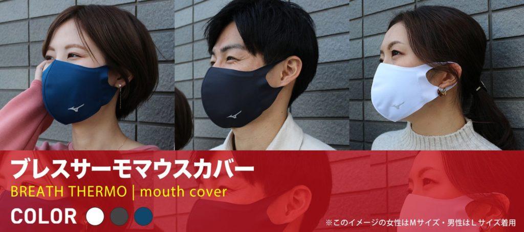ミズノブレスサーモマスク・吸湿発熱2 (2)