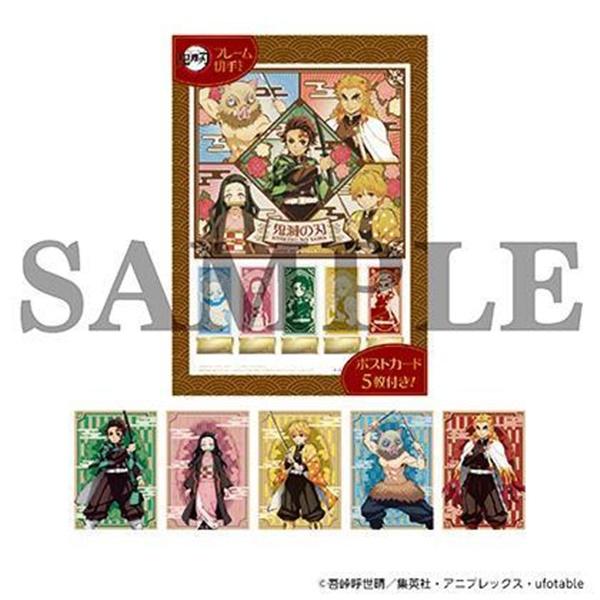 4.きめつのやいば切手シートセット値段発売日