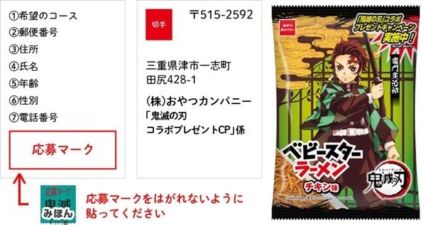 4.鬼滅の刃ベビースタープレゼント値段発売日