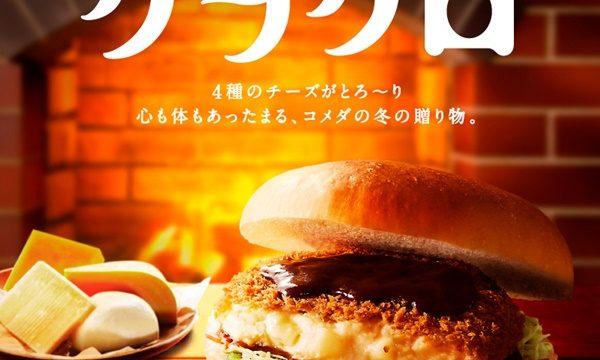 1.コメダグラコロ・グラクロ予約通販