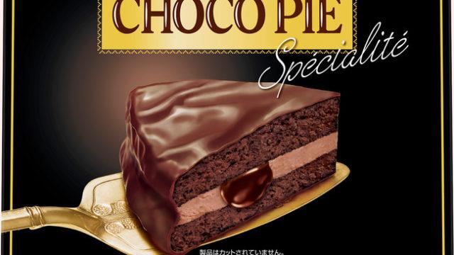 チョコパイのホールケーキ最大重量スペシャリテ値段