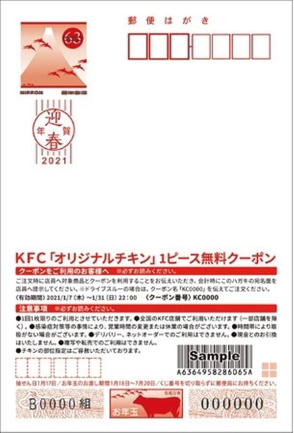 4.ケンタッキー年賀状チキン付き値段発売日