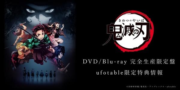1.TVアニメ「鬼滅の刃」全巻 BDセット予約通販
