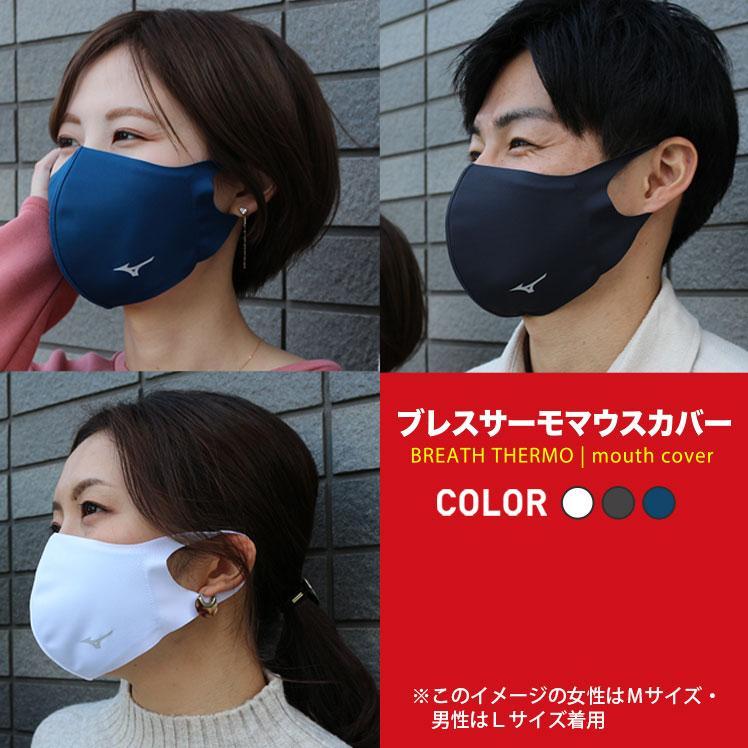 ミズノブレスサーモマスク・吸湿発熱5 (2)