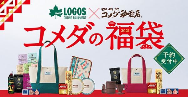 1.コメダ珈琲福袋2021宝くじ予約通販