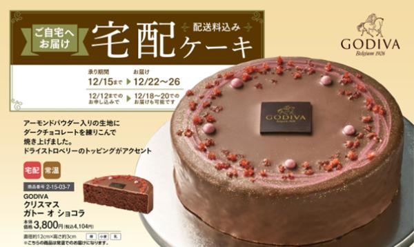 4.ゴディバイオンクリスマスケーキ2020値段発売日