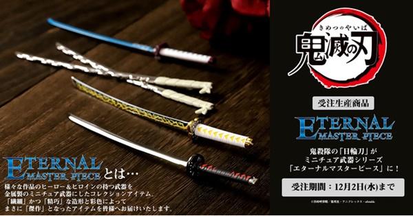 1.鬼滅の刃日輪刀エターナルピース予約通販
