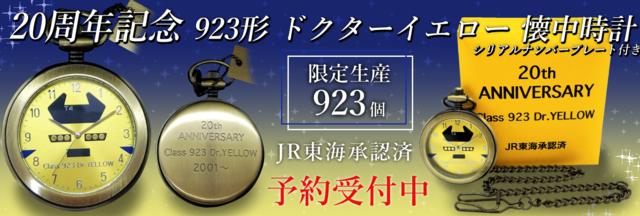 ドクターイエロー懐中時計20周年記念923形予約
