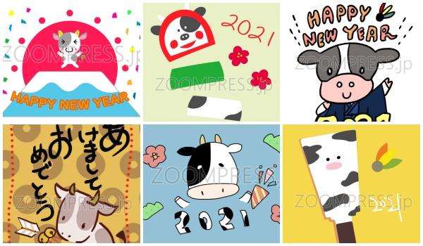 年賀状かわいい画像イラスト無料牛あけおめ2021