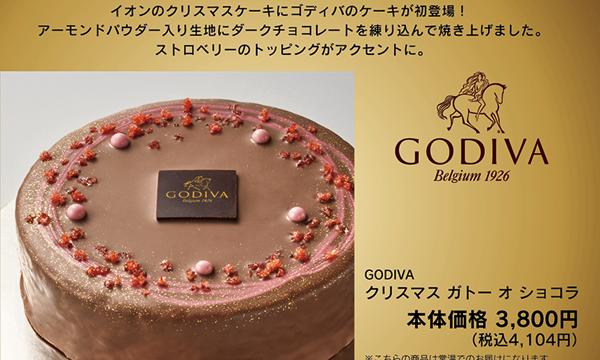 1.ゴディバイオンクリスマスケーキ2020予約通販
