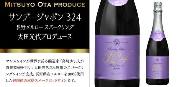 4.サンジャポ太田光代スパークリングワイン値段発売日