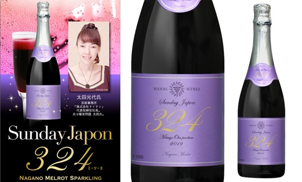 1.サンジャポ太田光代スパークリングワイン予約通販