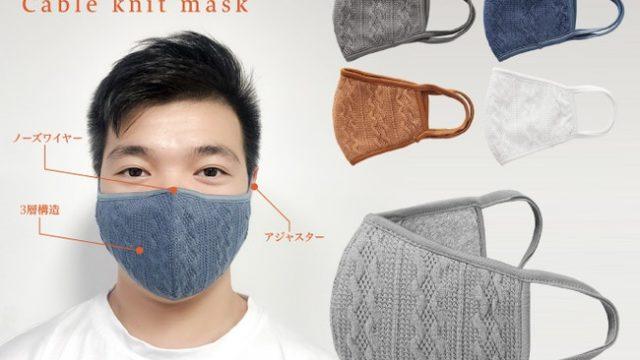 ケーブルニットマスク