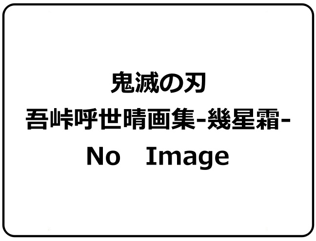 1鬼滅の刃・原作画集「吾峠呼世晴画集-幾星霜-」