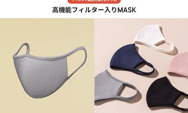 1.GUマスクジーユー予約通販