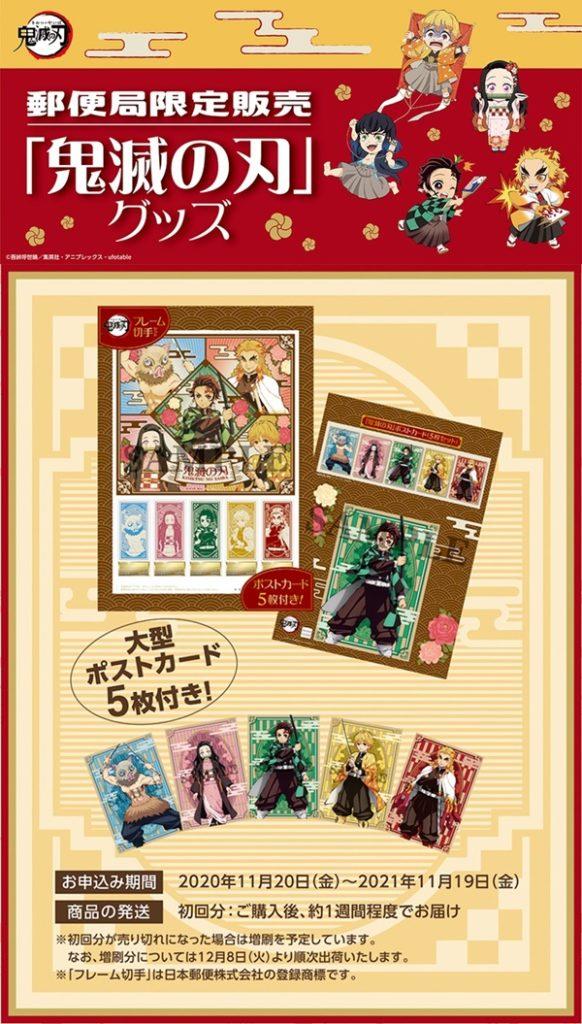 2.きめつのやいば切手シートセット販売店舗