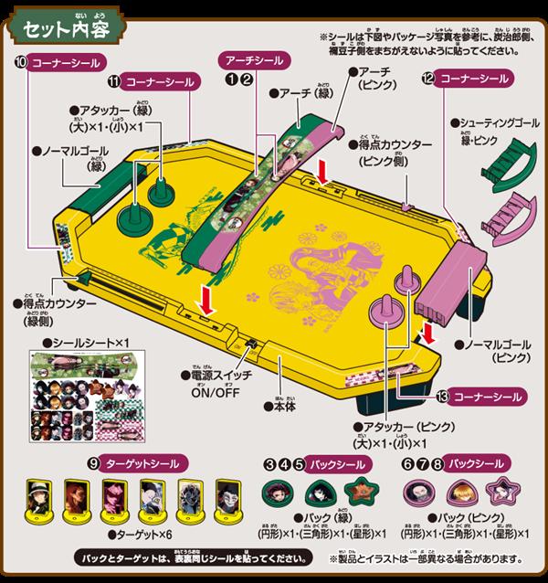 4.鬼滅の刃エアホッケーエポック値段発売日