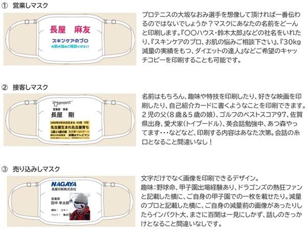 3.名刺マスク長屋印刷営業種類取扱