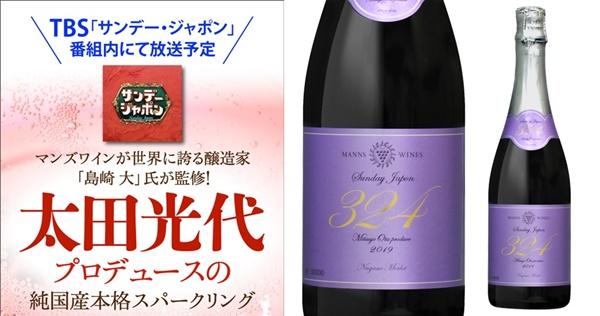 2.サンジャポ太田光代スパークリングワイン販売店舗
