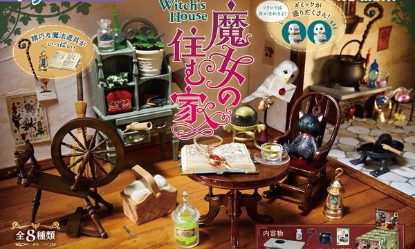 1.ぷちサンプル 魔女の住む家予約通販