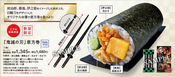 2.鬼滅の刃恵方巻申込・日輪刀箸販売店舗