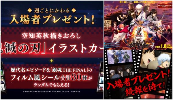 銀魂・鬼滅の刃入場者特典プレゼント2021