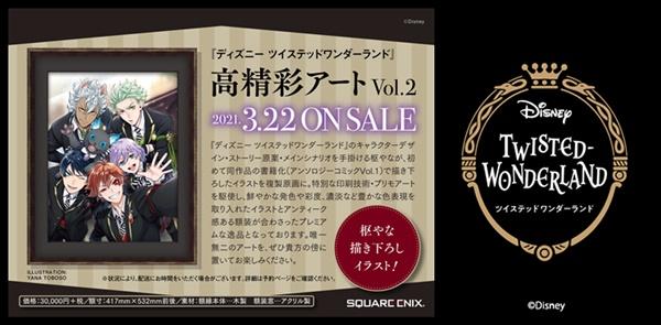 4.ツイステ高精彩アート2アンソロジーイラスト値段発売日