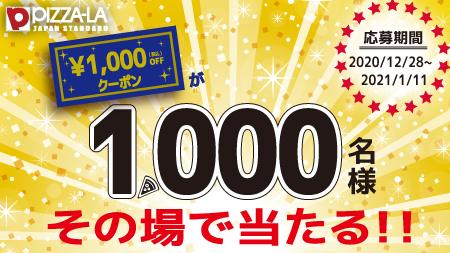 ピザーラ1000円クーポン応募期間利用方法