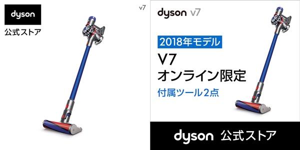 1.ダイソン V7コードレス掃除機オンライン限定予約通販