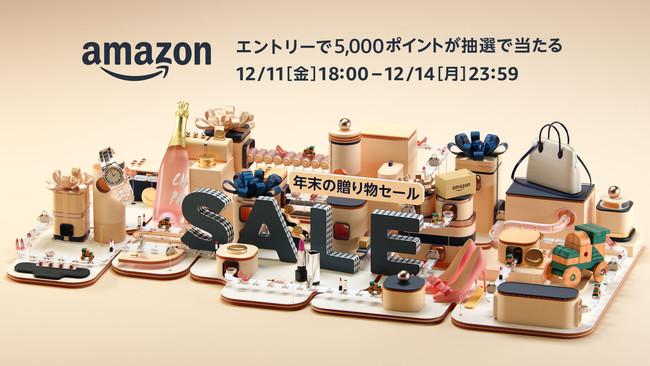 アマゾン2020年12月年末セールamazon