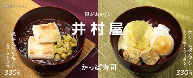 井村屋×かっぱ寿司コラボ
