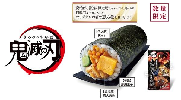 1.鬼滅の刃恵方巻申込・日輪刀箸予約通販