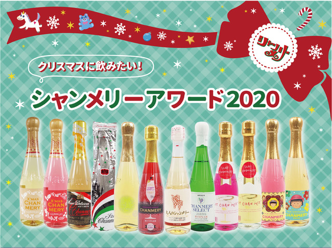 シャンメリーストア渋谷ロフトクリスマス
