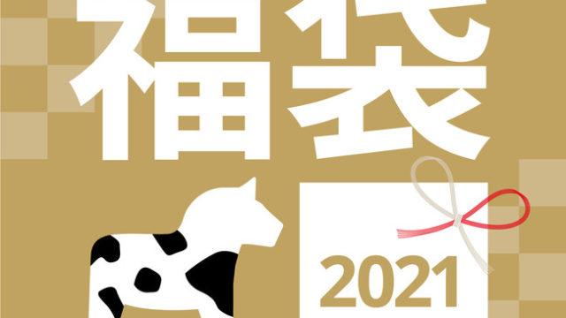 イケア福袋2021年オンライン販売