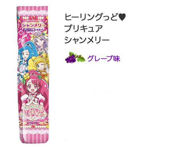 3.シャンメリープリキュア2020値段味種類取扱