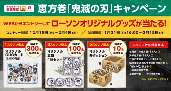 3.鬼滅の刃恵方巻申込・日輪刀箸種類取扱