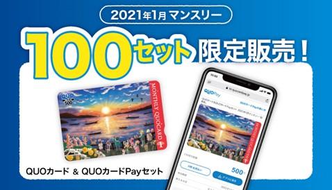 マンスリーカードセット100セット限定QUOカード