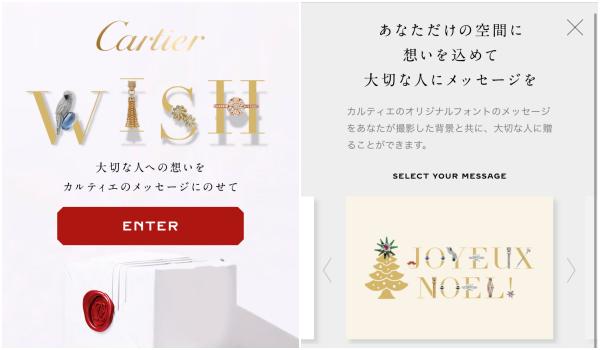 カルティエクリスマスカードwishメッセージLINE