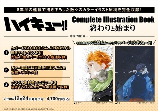 1.ハイキューCompleteIllustrationbook終わりと始まり予約通販