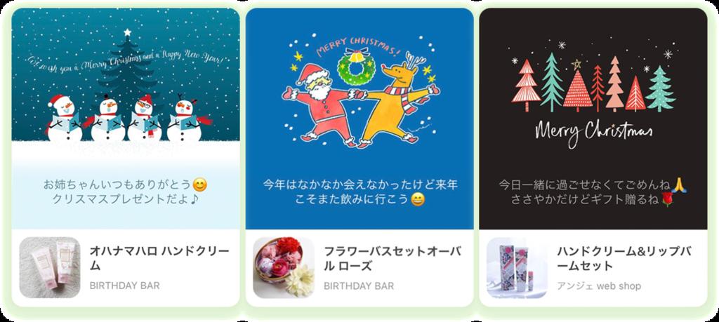 LINEクリスマスカード2020ラインギフト3