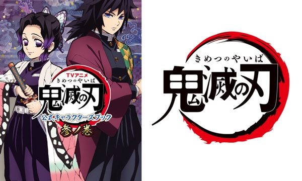 1.鬼滅の刃キャラクターズブック3・参ノ巻予約通販