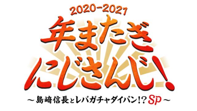 年またぎにじさんじ2020-2021年越しテレビ
