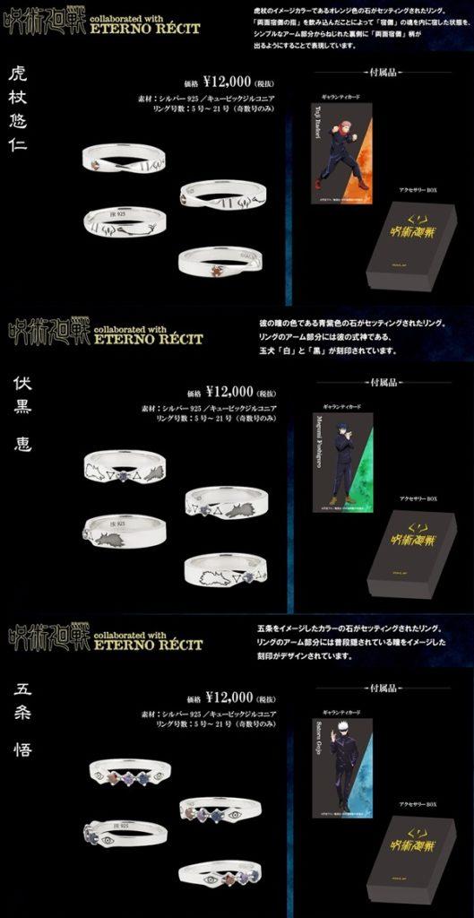 3.呪術廻戦リング指輪種類取扱