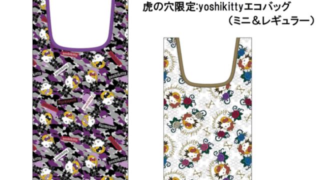 虎の穴yoshikittyエコバッグ限定発売日値段