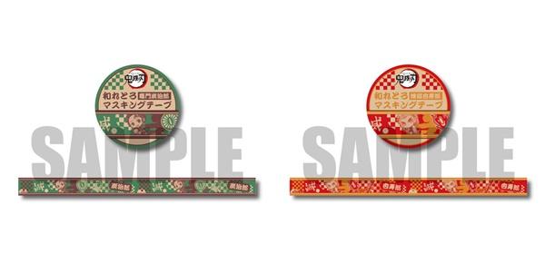 4.鬼滅の刃マスキングテープ和レトロ値段発売日