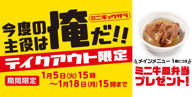松屋ミニ牛皿弁当プレゼント販売店発売日期間限定