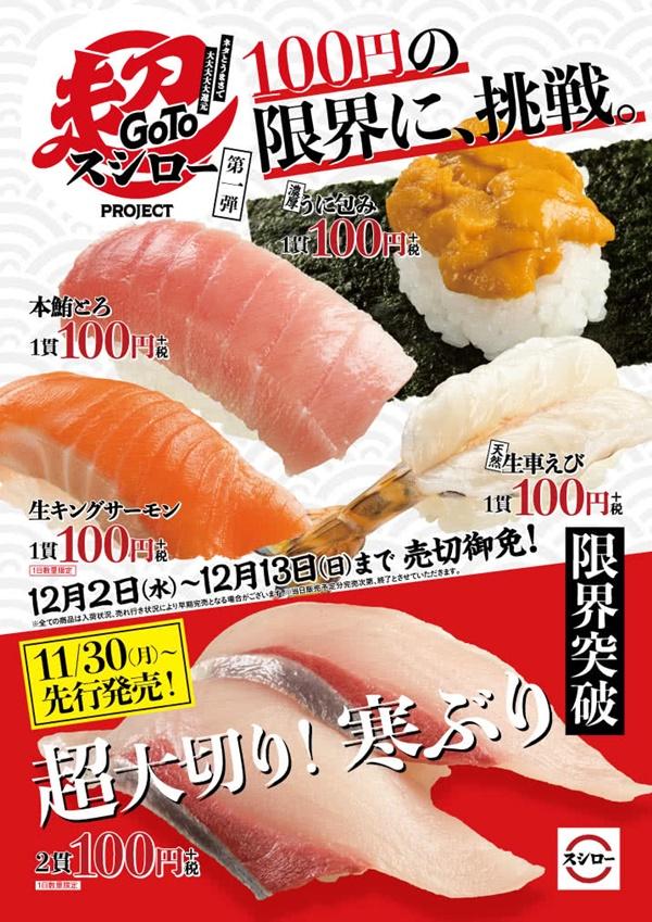 2.GOTO超スシロー1寒ぶり売り切れ終了販売店舗